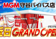 MGM守谷バイパス店